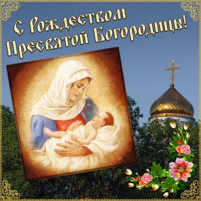 открытки на рождество девы марии