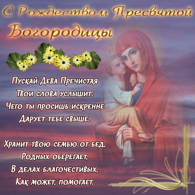 открыткис рождеством девы марии