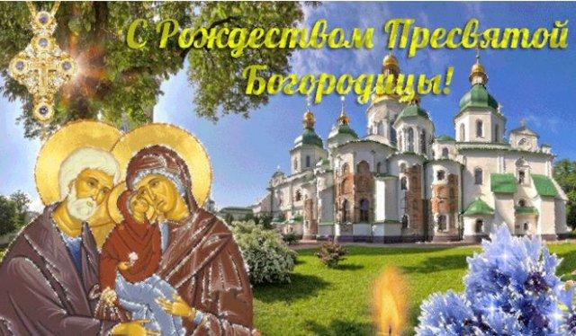 открытки на Рождество Пресвятой Богородицы