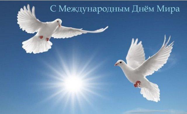 открытки на международный день мира