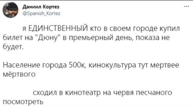 """Шутки и мемы про фильм Дени Вильнева """"Дюна"""""""