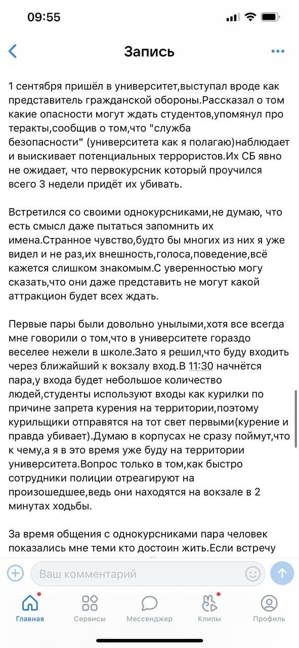 Предсмертная записка Тимура Бекмансурова, устроившего стрельбу в Пермском университете