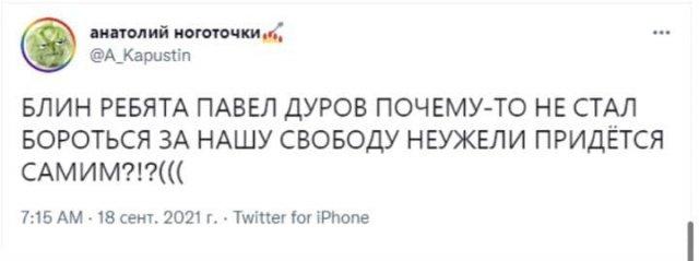 """Реакция соцсетей на блогкировку бота для """"Умного голосования"""""""