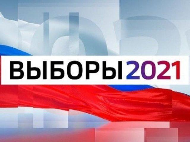 Выборы в Государственную думу 2021: предварительные итоги