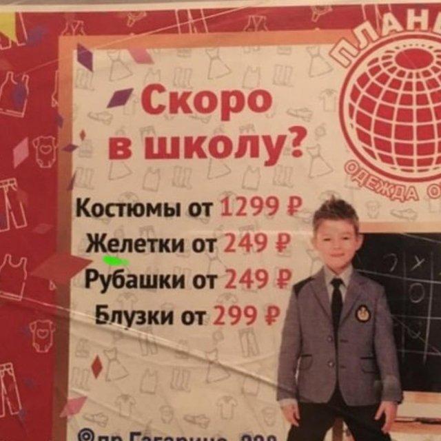 Странные ошибки у школьников и будущих политиков