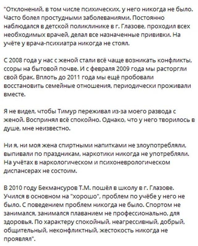 Выдержки из допроса отца Тимура Бекмансурова