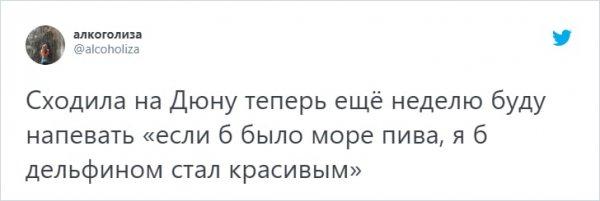 """Забавные твиты про фильм Дени Вильнева """"Дюна"""""""