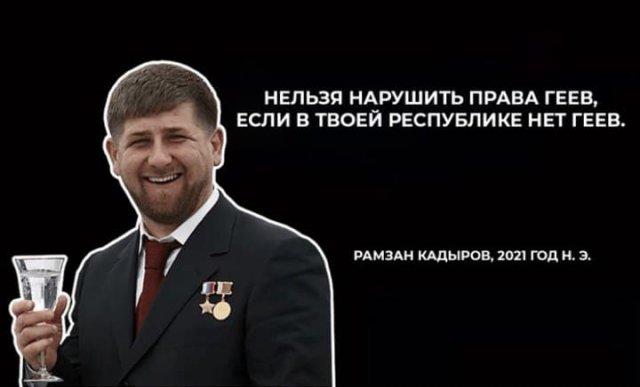 Рамзан Кадыров объявил, что в Чечне нет петухов - только куриный муж: шутки и мемы об этом