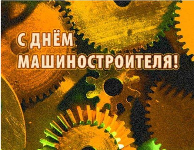 открытки на день машиностроителя 2021