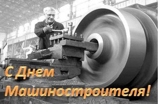 поздравления на день машиностроителя