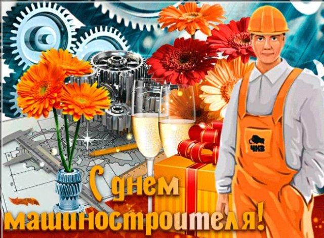 поздравления на день машиностроителя 2021
