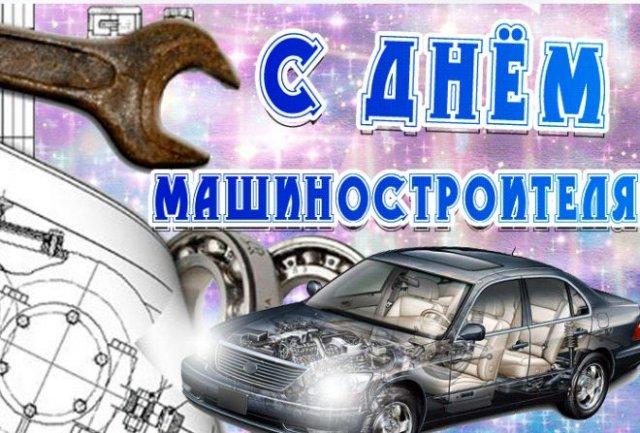 день машиностроителя 2021