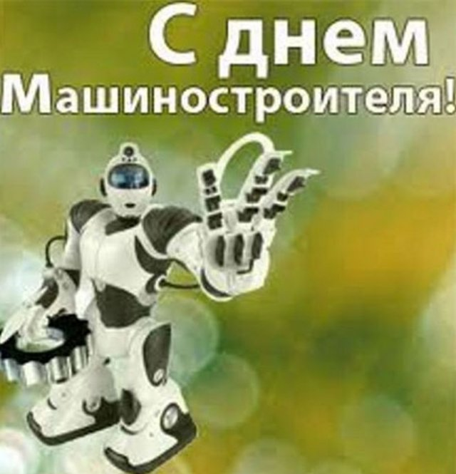 открытки на день машиностроителя