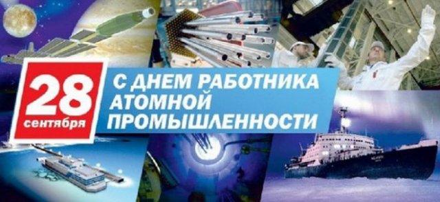 поздравления на день работника атомной промышленности