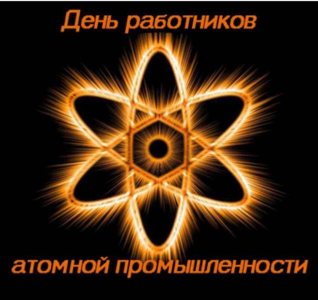 день работника атомной промышленности 2021