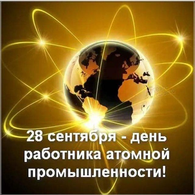 открытки на день атомщика