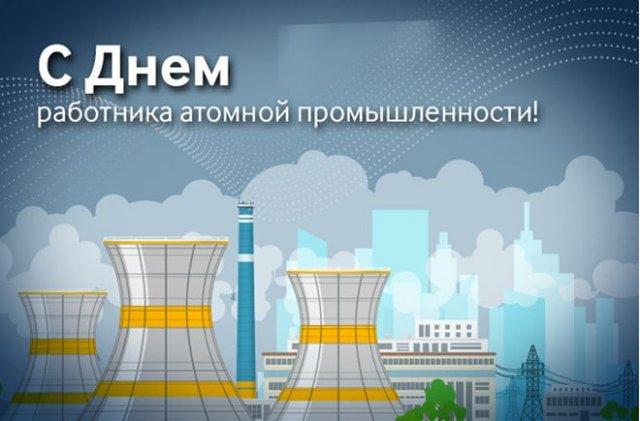 открытки на День работника атомной промышленности