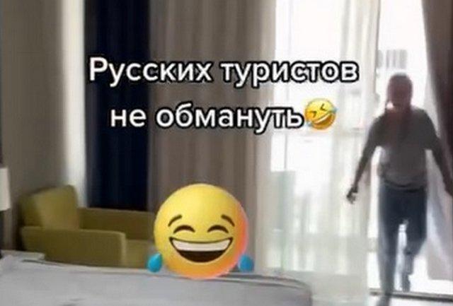 Русские туристы на отдыхе всегда готовы к неожиданностям