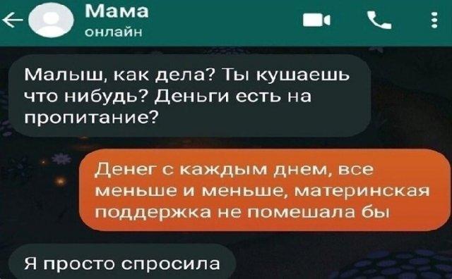 С юмором об общении детей с родителями
