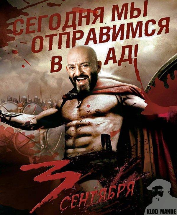 Михаил Шуфутинский и «300 спартанцев»