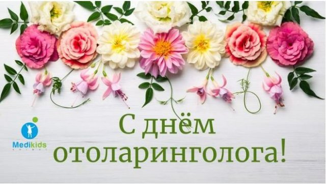 открытки на День отоларинголога