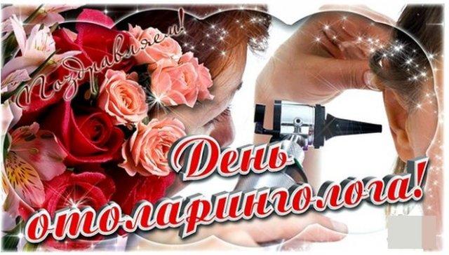 Поздравления на День отоларинголога