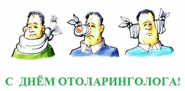 Поздравления и открытки на День отоларинголога