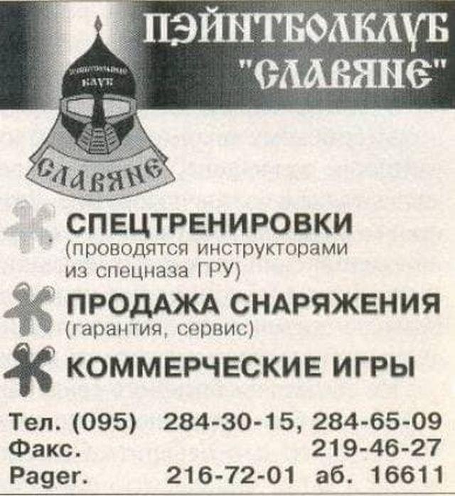 Реклама 1996 год.