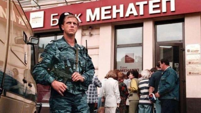 Бдительный охранник и вкладчики банка «Менатеп» на Триумфальной площади. Россия, Москва, 1998 год.