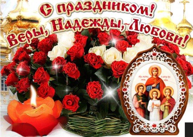 открытки на День святых Веры, Надежды, Любови