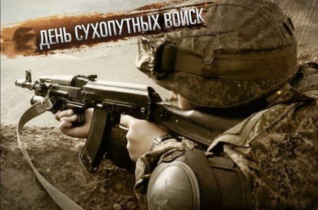 Поздравления и открытки на День сухопутных войск