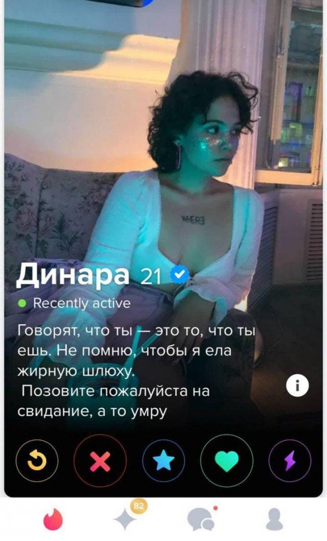 Странные люди из приложения для знакомств