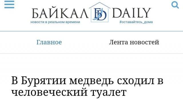 Прикольные заголовки газет