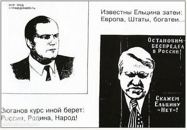 Листовка КПРФ, 1996 год.