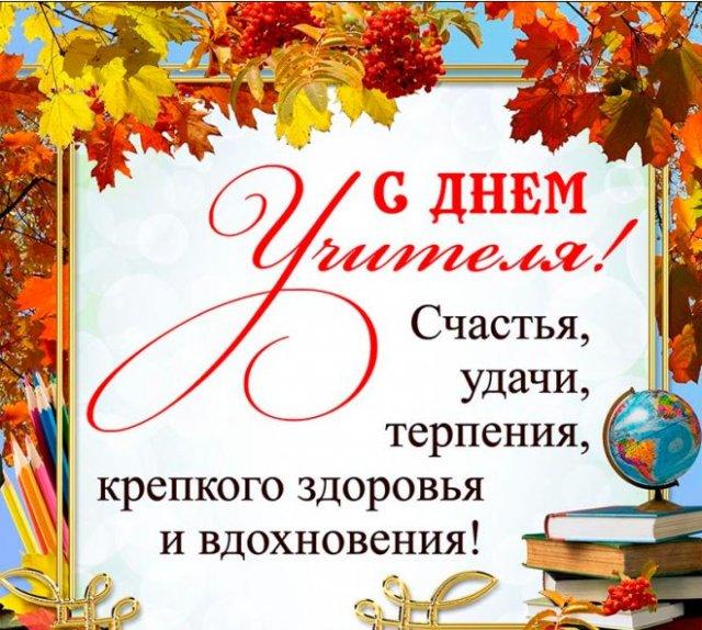 открытки на день учителя