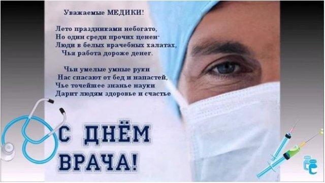 открытки с международным днем врача