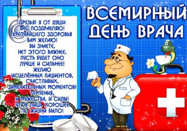 поздравления на международный день врача