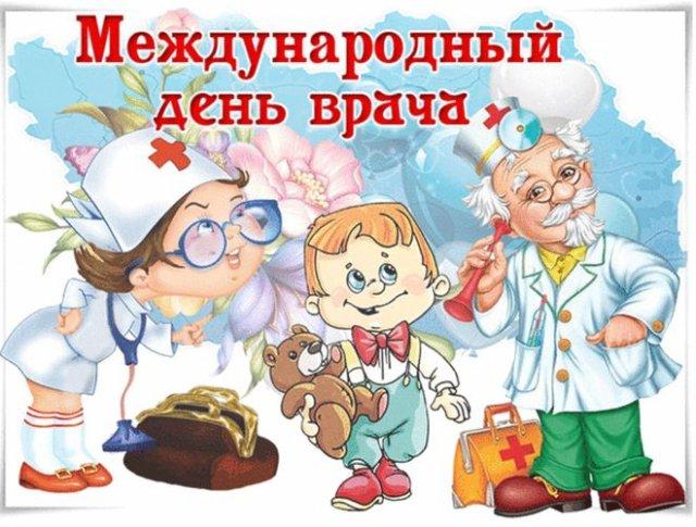 международный день врача 2021