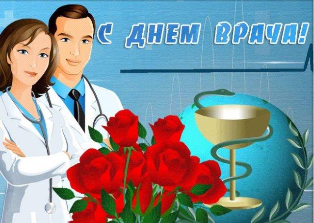 открытки на международный день врача