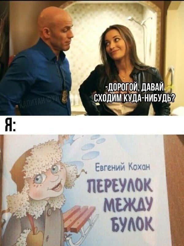 Мемы и приколы про отношения и не только