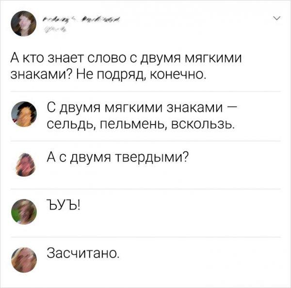 Подборка забавных комментариев