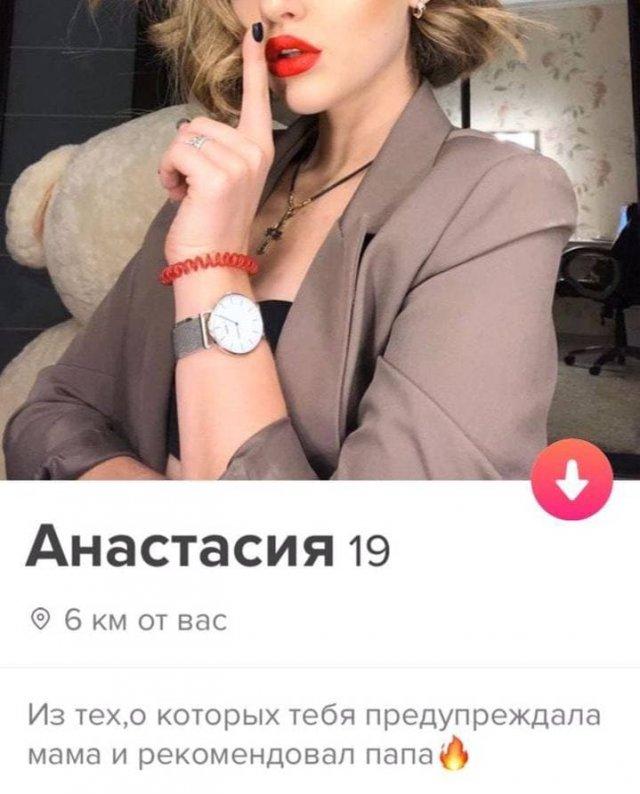 Забавные анкеты людей из приложения для знакомств