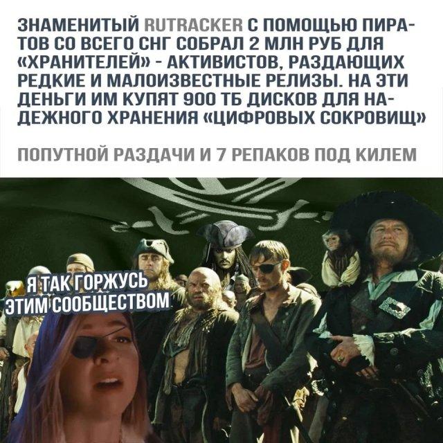 Приколы про пиратство в Интернете