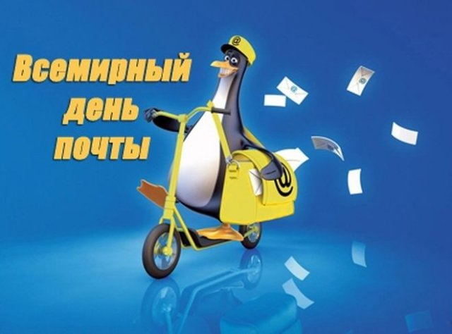 открытки на всемирный день почты