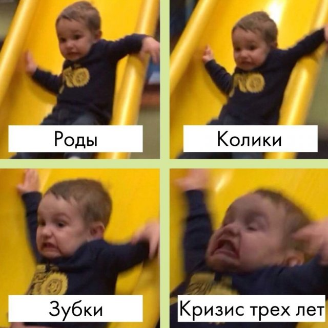 Шутки и мемы, понятные родителям