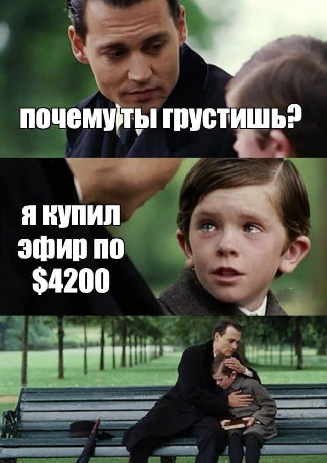 Шутки и мемы от настоящего инвестора, который понимает в акциях, трейдинге и криптовалюте