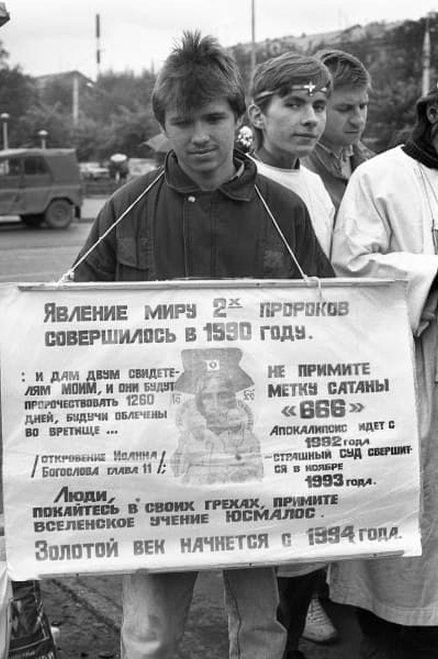 Члены секты «Белое братство» проповедуют на улице, Воронеж, 1993 год.