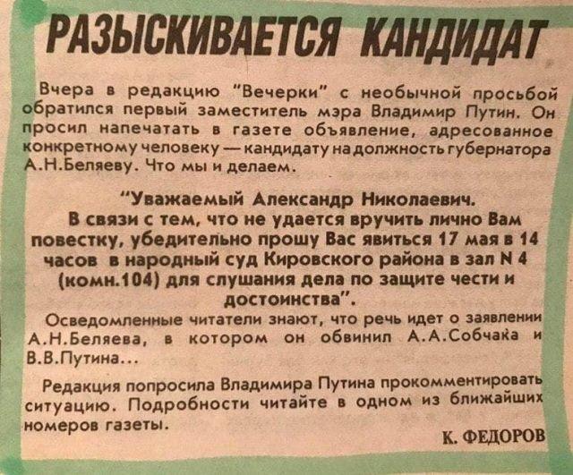 Владимир Путин защищает честь и достоинство, обращаясь за помощью к журналистам. «Вечерний Петербург», 1996 год.