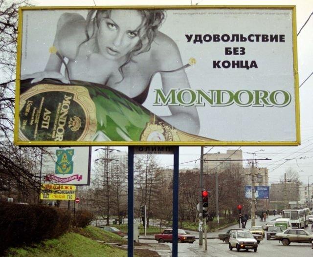 Рекламная конструкция на улице Барклая в Москве, 1999 год.