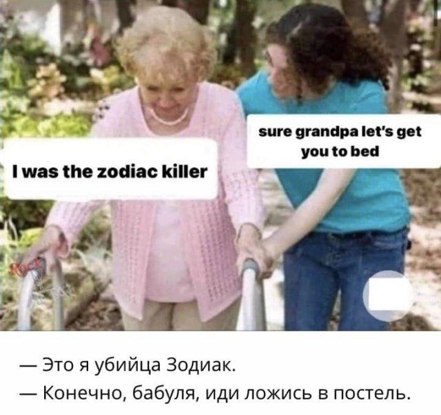 Шутки и мемы о том. как вычислили личность серийного убийцы Зодиака